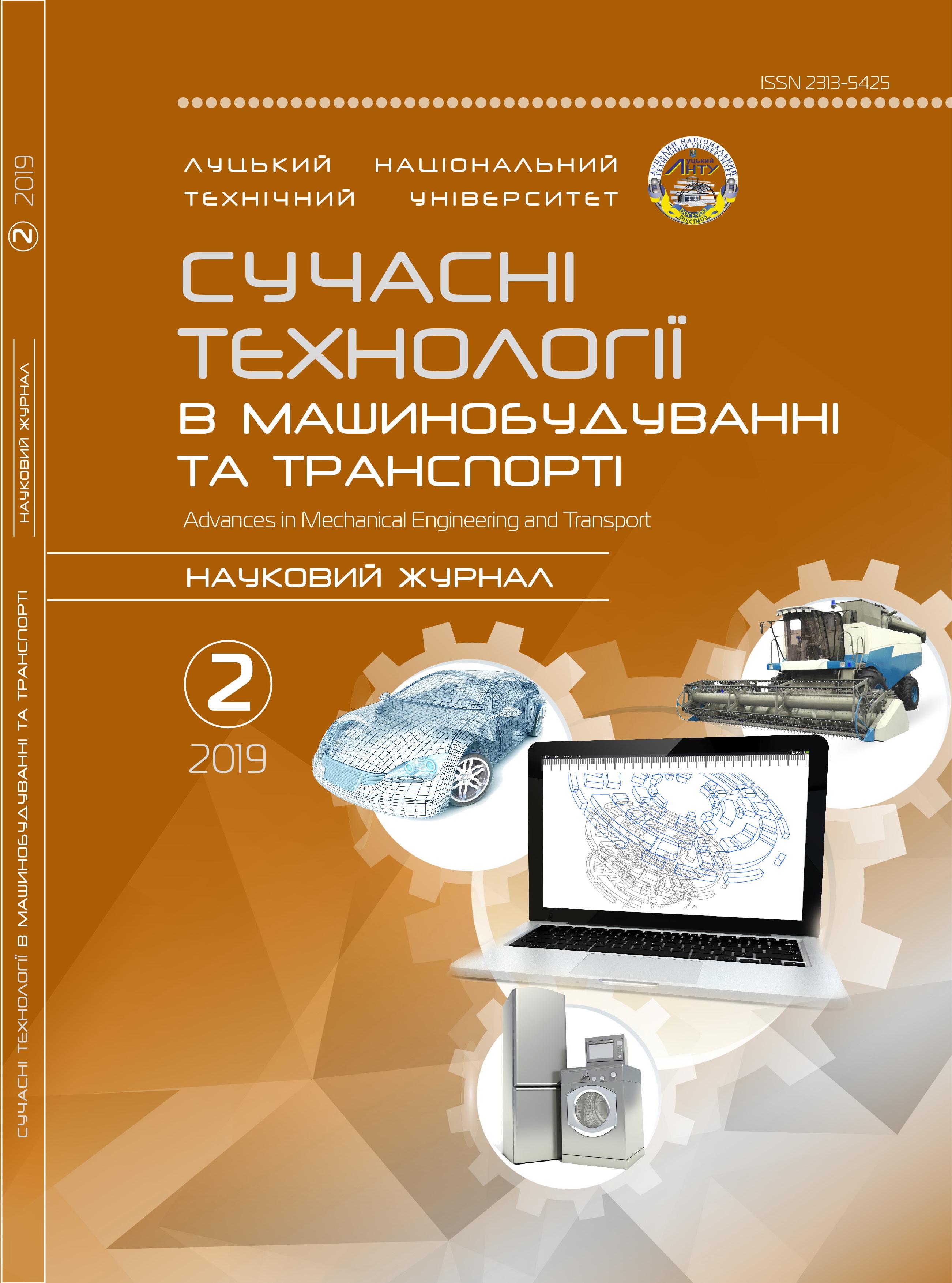Сучасні технології в машинобудуванні та транспорті